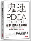 富田和成/作, 姚詩豪/審定《鬼速PDCA工作術:40張圖表做好時間管理、減少錯誤、創造獲利,3天快10倍!》三采