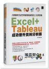 彭其捷《大數據時代必學的超吸睛視覺化工具與技術:Excel+Tableau成功晉升資料分析師》博碩