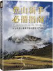 《登山新手必备指南:为台湾登山量身打造的图解入门百科》