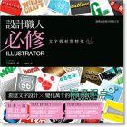 下田和政《設計職人必修: Illustrator文字與材質特效 (附DVD)》