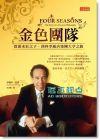 金色团队: 从泥水匠之子, 到四季饭店集团大亨之路 Four Seasons: The Story of A Business Philosophy