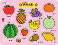 風車编辑群《0~3歲美味水果拼板》風車