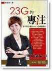 蔡名蔚《23G的專注:客戶教我邁向MDRT的卓越觀念》誌成文化