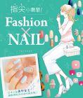SHIZUKU《指尖小奢華!Fashion×NAIL》台灣角川