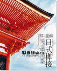 圖解日式榫接:161件經典木榫技術,解讀百代以來建築‧門窗‧家具器物接合的工藝智慧》易博士