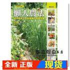 现货 西村和雄《懶人農法:活用雜草打造無農藥的有機菜園》晨星