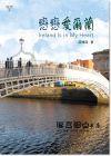 莊坤良《戀戀愛爾蘭》書林出版有限公司