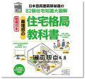 佐川旭《最理想的「住宅格局」教科書:日本首席建築師祕藏的82個住宅知識大圖解》采實文化