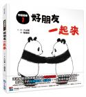 入山智《熊猫体操1:好朋友一起来》小光點