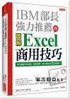 加藤昌生《IBM部長強力推薦的Excel商用技巧:用大數據分析商品、達成預算、美化報告的70個絕招!》大樂文化