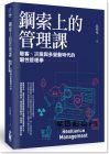 吳明璋《鋼索上的管理課: 駭客、災變與多變動時代的韌性管理學》大寫出版
