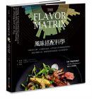 《风味搭配科学:58个风味主题、150种基本食材,科学探索食物》