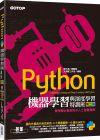 Python機器學習與深度學習特訓班(第二版):看得懂也會做的AI人工