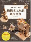 超圖解機構木工玩具製作全書 [良品文化]