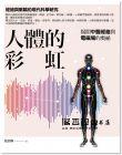 張長琳《人體的彩虹:揭開中醫經絡與電磁場的奧祕》橡實文化