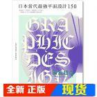 现货 SE編輯部《日本當代最強平面設計150》旗標
