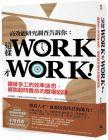 《這樣WORK才WORK!:識破多工的效率迷思,擺脫超時賣命