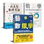 《用創新方法與思維學好數學!3本精選套書》 臉譜 親子教養