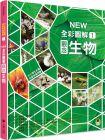 市村均《中小學生必讀科學常備用書1:NEW全彩圖解觀念生物》