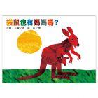 袋鼠也有媽媽嗎?上誼文化公司儿童图画书
