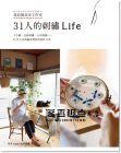 日本VOGUE社《31人的刺繡Life》 [雅書堂]