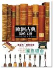 欧洲古典装帧工艺 The Complete Book of Bookbinding