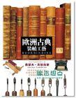 欧洲古典装帧工艺 The Complete Book of Bookbinding